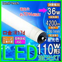 led蛍光灯 110w led蛍光灯 110w形 led蛍光灯 110w形 直管 led蛍光灯 110w 直管 2367mm 4200LM 高輝度タイプ led...