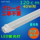 【クリアカバー】led蛍光灯 40w形 直管 LED蛍光灯 グロー式工事不要 1198mm G13 t8 40W型 昼光色◆A12-K