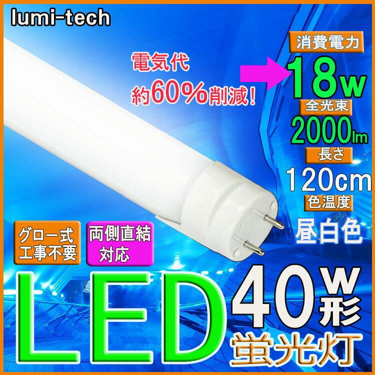 LED ライト led蛍光灯 40w 昼白色 led蛍光灯 40w形 直管 40w 120cm グロー式工事不要 40w型 直管 ledライト