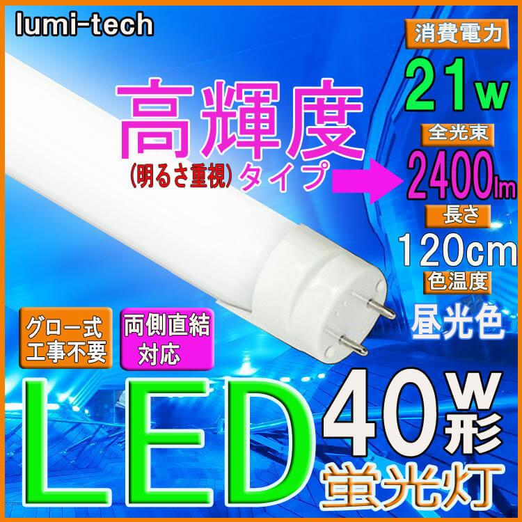 led蛍光灯 40w 高輝度タイプ 40w led蛍光灯 40w形 直管 120cm 2400LM 40w型 40w ledライト led蛍光灯直管40W型