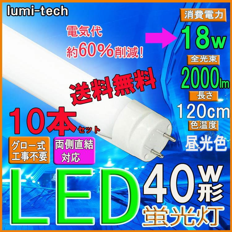 LED 蛍光灯 40w 40w形●10本セット●40w形 直管 120cm グロー式工事不要 昼光色 40w型 led蛍光灯 直管 40w形 ledライト