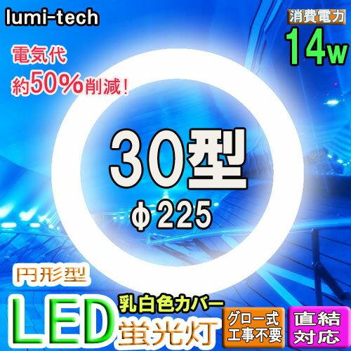 LED蛍光灯 丸形 30W形 グロー式器具工事不要 led蛍光灯 丸型 30w形 サークライン30W型相当 ledライト led蛍光灯円形型 30w形 昼光色