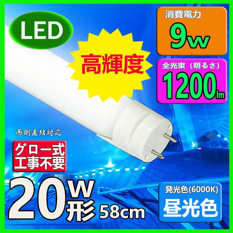 LED led蛍光灯 20w 直管 20w形 直管型 58cm led蛍光灯 20w型 直管形 20w形 ledライト