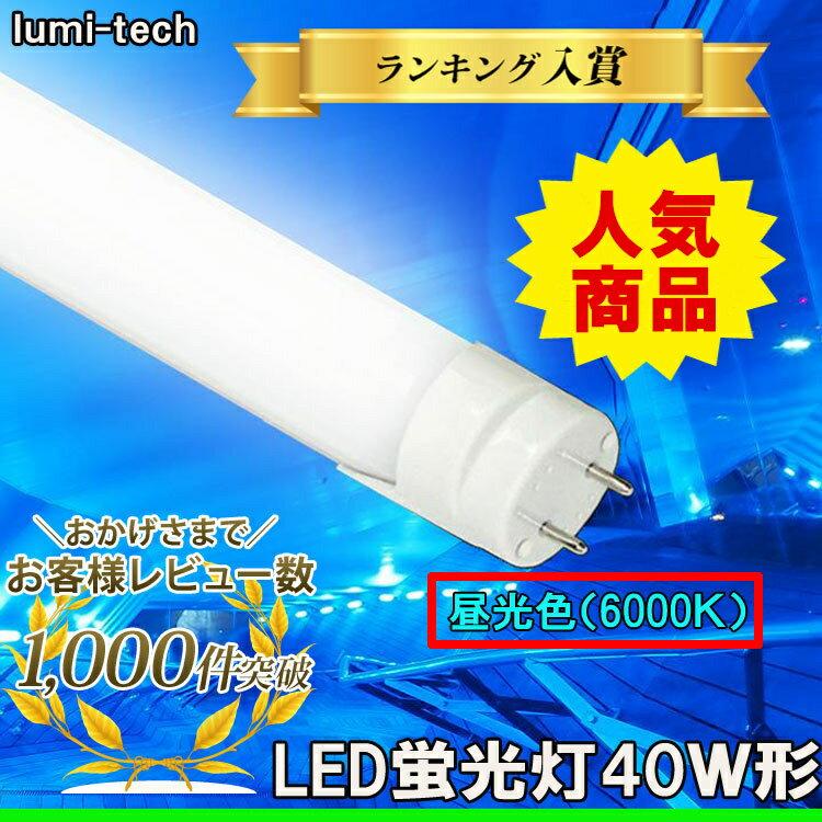 led蛍光灯 40w形 ライト 40w型 led蛍光灯 直管 40w形 led 直管蛍光灯 直管型 40w 直管形 120cm グロー式工事不要 昼光色 40w型 ledライト