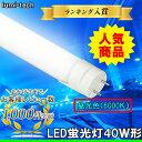 led蛍光灯 40w形 ライト 40w形 led蛍光灯 直管 40w形 直管型 40w 直管形 120cm グロー式工事不要 昼光色 40w型 ledライト