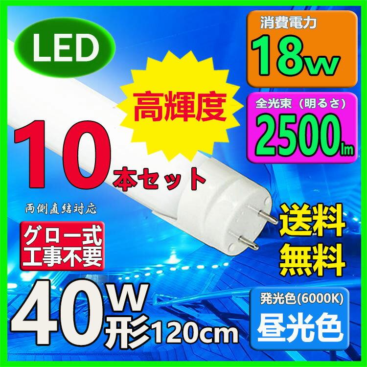 LEDライト led蛍光灯 直管形 高輝度タイプ 40w led蛍光灯 40w形 led蛍光灯 40w形 40w 直管 120cm 2500LM 高輝度タイプ 40w型 直管 ledライト led蛍光灯 高光度タイプ 10本セット