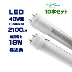 led蛍光灯 40w形 直管 昼光色 直管LED照明ライト LED蛍光灯 120cm G13 t8 40W型 グロー式工事不要 10本セット