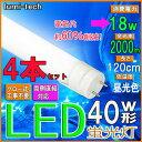 ●4本セット●led蛍光灯 40w led蛍光灯 40w形 led蛍光灯 40w形 直管 led蛍光灯 40w 直管 120cm led蛍光灯 40w型 led...