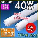 LED蛍光灯40W型直管1198mm(164)★広角300度タイプ★●4本セット●消費電力18W昼光色