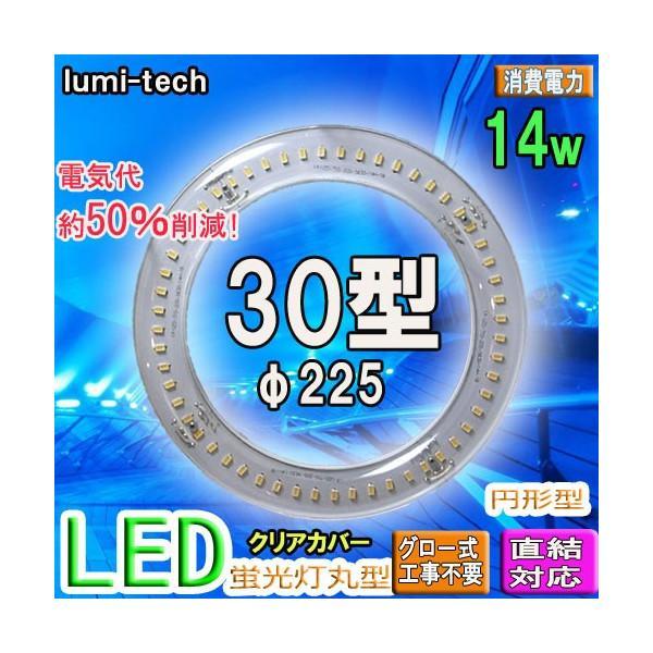 【クリアカバー 】LED蛍光灯 丸形 30W形 グロー式器具工事不要 led蛍光灯 丸型 30w形 サークライン30W型相当 ledライト led蛍光灯円形型 30w形 昼光色