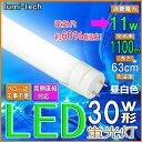 led蛍光灯 30w形 昼白色 led蛍光灯630mm G13 led蛍光灯 30w形 グロー式工事不要