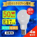 【4個セット】led電球 e17 調光器対応 LEDミニクリプトン電球E17 調光対応 小形電球50W相当 led小型電球E17口金 電球色/昼光色