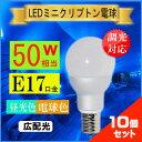 【10個セット】led電球 e17 調光器対応 LEDミニクリプトン電球E17 調光対応 小形電球50W相当 led小型電球E17口金 電球色/昼光色