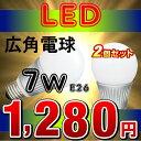 【お得!2個セット】●新入荷 光の広がるタイプ●LED電球E26 消費電力7W E26口金 一般電球50w相当 led電球 e26 ledラン…