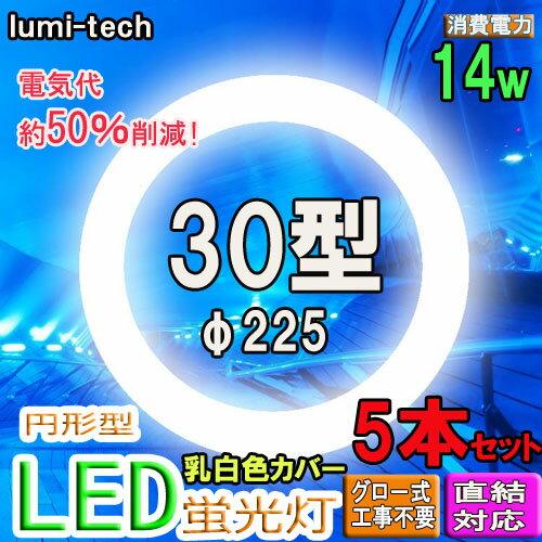 【5本セット】LED蛍光灯 丸形 30W形 グロー式器具工事不要 led蛍光灯 丸型 30w形 サークライン30W型相当 ledライト led蛍光灯円形型 30w形 昼光色