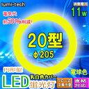 円形型【LED蛍光灯】【電球色】20型対応, 11W