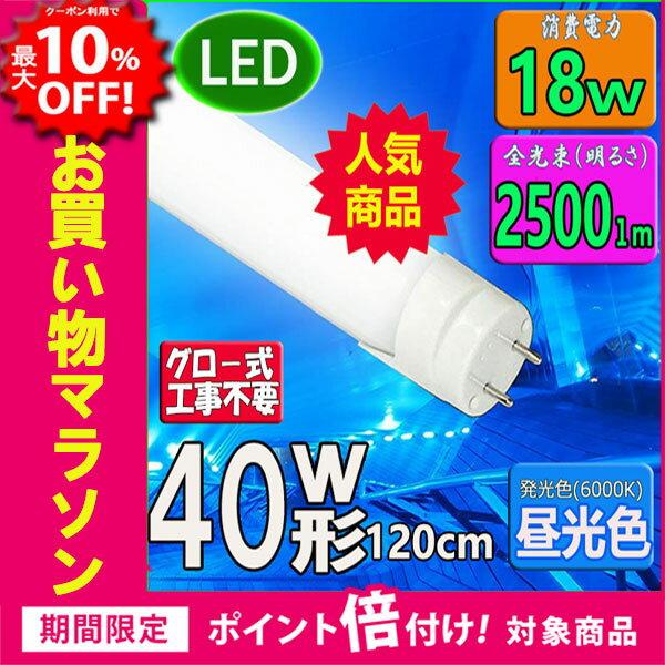 led蛍光灯 40w形 ライト 40w型 led蛍光灯 直管 40w形 led 直管蛍光灯 直管型 40w 直管形 120cm グロー式工事不要 昼光色 40w型 ledライト LED 蛍光灯 40形