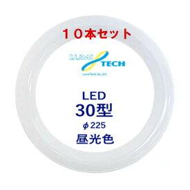 LED蛍光灯 丸形 30W形 グロー式器具工事不要 led蛍光灯 丸型 30w形 サークライン30W型相当 ledライト led蛍光灯円形型 30w形 昼光色10本セット