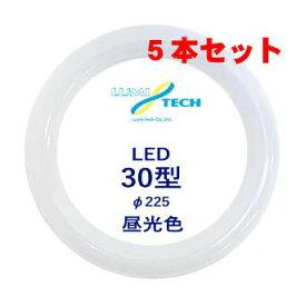 5本セット LED蛍光灯 丸形 30W形 グロー式器具工事不要 led蛍光灯 丸型 30w形 サークライン30W型相当 ledライト led蛍光灯円形型 30w形 昼光色