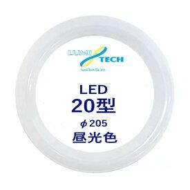led蛍光灯 丸型 20形 高輝度グロー式工事不要 20w形 丸型蛍光灯 丸形 205mm 20w型 丸形 LED 照明