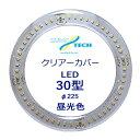 クリアカバー LED蛍光灯 丸形 30W形 グロー式器具工事不要 led蛍光灯 丸型 30w形 サークライン30W型相当 ledライト le…
