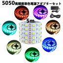 LED テープライト SMD5050高輝度 5M+ACアダプタセットLED テープライト