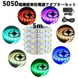 【全品ポイント10倍、更に10%OFFクーポン配付中】LED テープライト SMD5050高輝度 5M+ACアダプタセットLED テープライト
