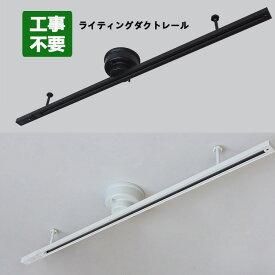 ライティングレール 照明 シーリングライト ダクトレール ライトレール 1m 100cm 白 ホワイト 黒 ブラック 引掛けシーリング おしゃれ 天井照明 ダイニング リビング