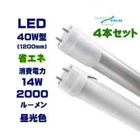 led蛍光灯 40w形 直管 昼光色 直管LED照明ライト グロー式工事不要G13 t8 40W型 14W 4本セット