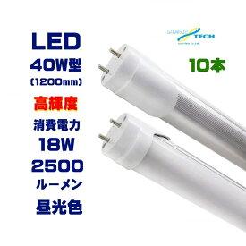 led蛍光灯 直管形 高輝度タイプ 40w led蛍光灯 40w形 led蛍光灯 40w形 40w 直管 120cm 2500LM 高輝度タイプ 40w型 10本セット