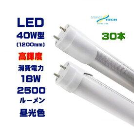 led蛍光灯 40w高輝度2500LM led蛍光灯40w形 led蛍光灯40w形直管led蛍光灯 40w直管 120cm 30本セット