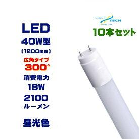 led蛍光灯 広角300度タイプ` led 蛍光灯 40w 直管蛍光灯 40w形 led蛍光灯 直管 直管型 直管形 120cm led ライト 40w型 直管 ledライト 10本セット