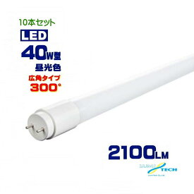 led蛍光灯 広角300度タイプ` led 蛍光灯 40w 直管蛍光灯 40w形 led蛍光灯 直管 120cm led 10本セット