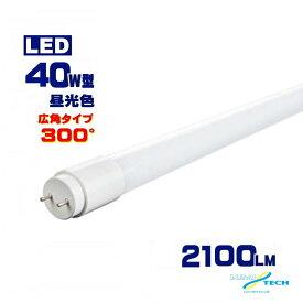 led蛍光灯 40w 広角300度 led 蛍光灯 40w形 直管蛍光灯 led