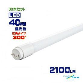 led蛍光灯 40w形 直管 蛍光灯広角300度タイプ led蛍光灯 40w 30本セット 送料無料