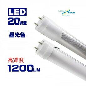 【全品ポイント10倍、更に10%OFFクーポン配付中】LED led蛍光灯 20w 直管 20w形 直管型 58cm led蛍光灯 20w型 直管形 20w形 ledライト 20形