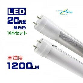 led蛍光灯 20形 10本セット led蛍光灯 20w led蛍光灯 20w形 直管 58cm 20w型 led蛍光灯 20w形 ledライト(A5*10) 蛍光灯 20形