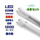 【4本セット】led蛍光灯 20w led蛍光灯 20w形 led蛍光灯 20w形 led直管 led蛍光灯 20w 直管 58cm led蛍光灯 20w型 led…