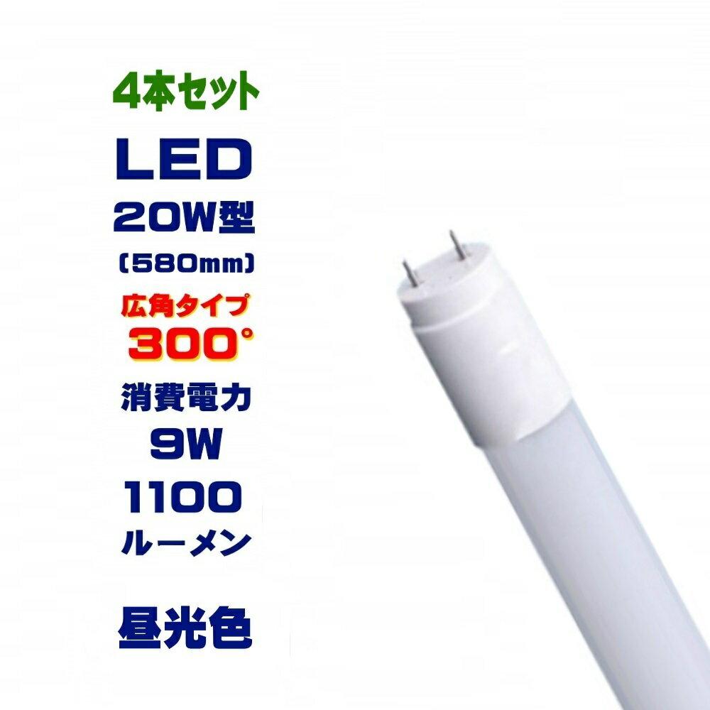 led蛍光灯 20w形「4本セット」 広角300度タイプ led蛍光灯 20w 20w形 直管 58cm20w型 直管 20w形 ledライト