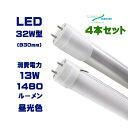 4本セット led蛍光灯32w形 led蛍光灯830mm G13 led蛍光灯 32w形 グロー式工事不要