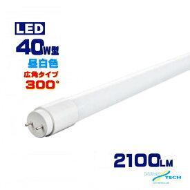 LED蛍光灯 40w形 直管 120cm 軽量広角300度 グロー式工事不要 直管led蛍光灯40型 昼白色