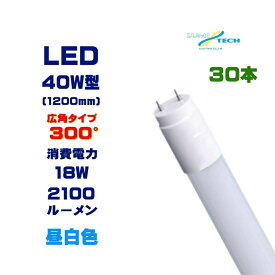 30本セット LED蛍光灯 40w形 直管 120cm 軽量広角300度 グロー式工事不要 直管led蛍光灯40型 昼白色