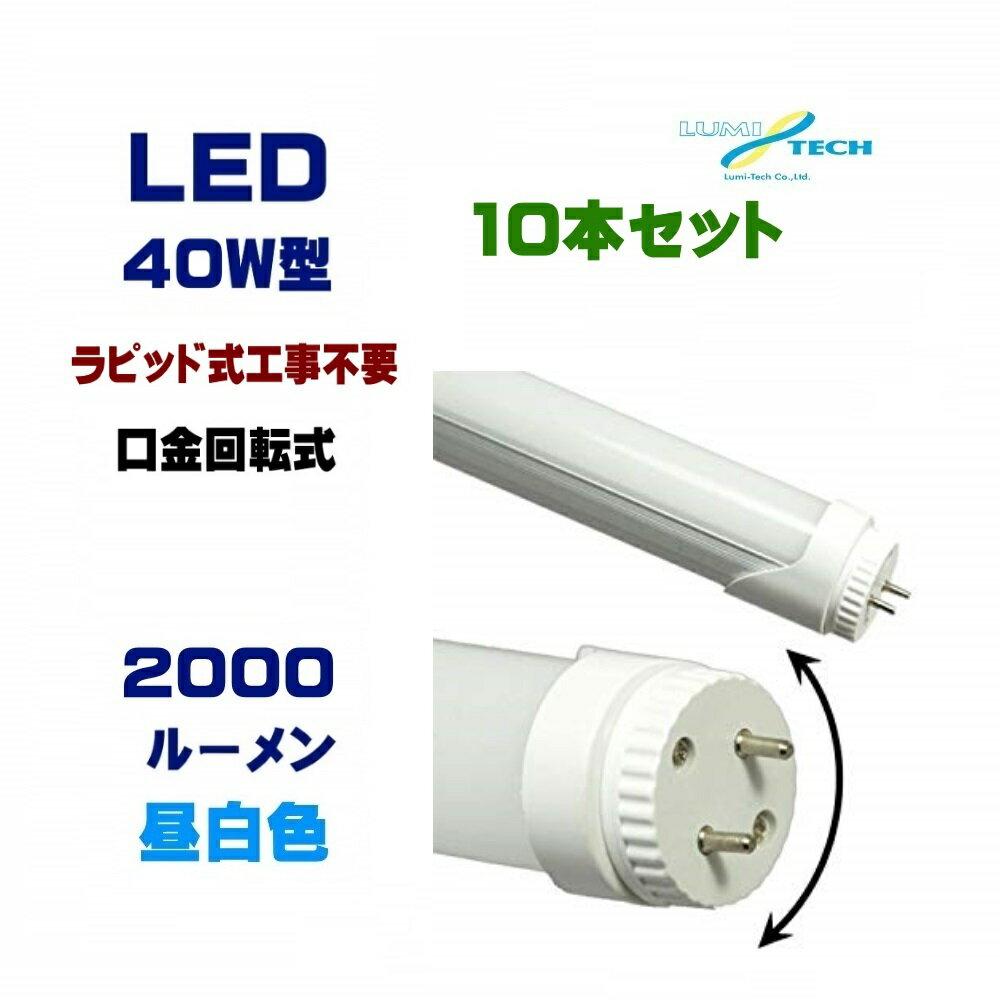 LED蛍光灯 40w型ラピッド式器具専用工事不要 口金回転式 120cm LED蛍光灯 40w型 LED 蛍光灯 40W 直管 昼白色 10本セット