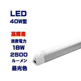 led蛍光灯器具一体型 40W型 高輝度2500LM 120cm 100V/200V対応 led蛍光灯 40w形 直管型 120cm 40w型 led蛍光灯 40w 直管形 40w形 ledライト LED