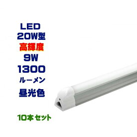 led蛍光灯器具一体型 20W型 高輝度1300LM 60cm led蛍光灯 20w形 直管型 20w型 led蛍光灯 20w 直管形 20w形相当 ledライト LEDベスライト 10本セット