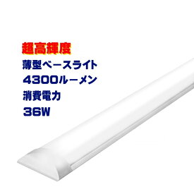 led蛍光灯 器具一体型 LEDベースライト薄型 LED蛍光灯40W型2灯相当 昼光色 昼白色 電球色 超高輝度 直付型シーリングライト照明