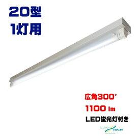 LED蛍光灯器具セット20形 トラフ 1灯式 20W型1灯器具セット LEDベースライト器具  トラフ1灯式器具LED蛍光灯広角300度タイプ付き