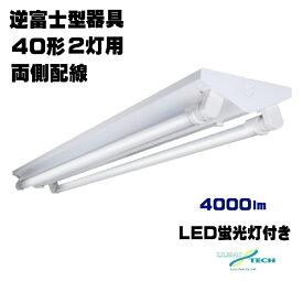 led蛍光灯器具逆富士式40W型2灯式【LED蛍光灯2本セット】 LED蛍光灯専用器具 LED蛍光灯器具セット
