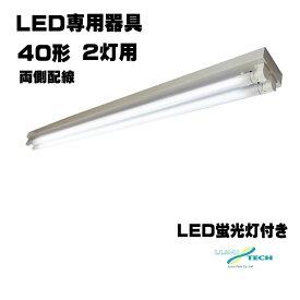 led蛍光灯器具 2灯式トラフ LED蛍光灯器具セット40形 トラフ 2灯式 40W型2灯器具セット LEDベースライト器具トラフ2灯式器具LED蛍光灯付き