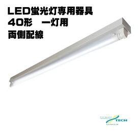 LED蛍光灯器具 40形トラフ1灯 LEDベースライト器具 トラフ器具 トラフ型器具 LED蛍光灯直管40W型専用灯具